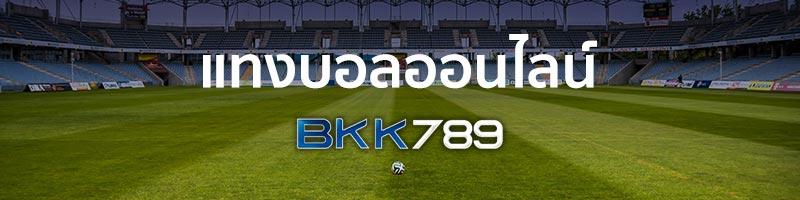 แทงบอลออนไลน์-bkk789