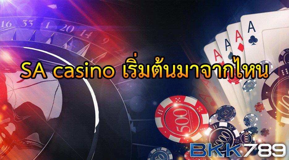 SA-casino-เริ่มต้นมาจากไหน