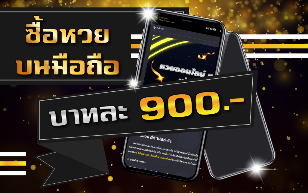 เว็บแทงหวย ซื้อหวยออนไลน์ บาทละ 900 จ่ายจริง