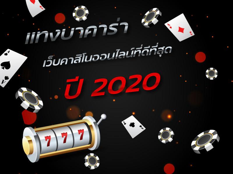 แทง บาคาร่า กับ คาสิโนออนไลน์ ประจำปี 2020